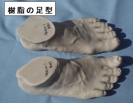 樹脂の足型
