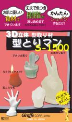 型とりマンS-1500